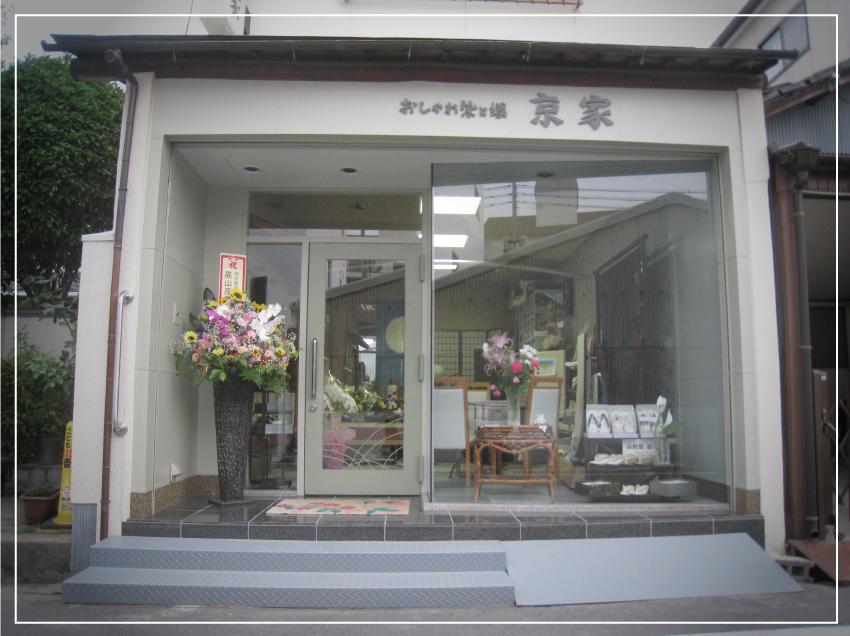 京家 呉服店 店舗