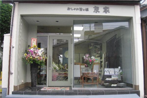 平成25年、店舗を改装。